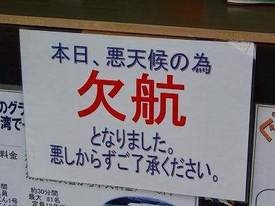 ノースLC石垣島200911 023.jpg