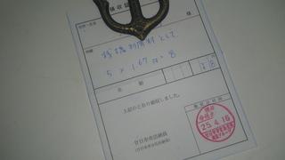 領収書8円.JPG